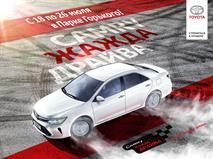 Toyota проведет необычный тест-драйв Camry, фото 1