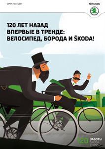 Skoda отметит в Москве свое 120-летие, фото 1