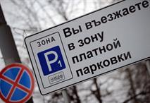 В центре Москвы подорожала платная парковка, фото 1