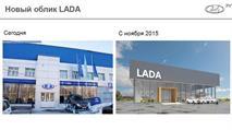 Все дилеры Lada станут серыми, фото 1