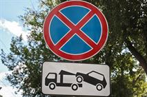 В столице запретят стоянку на 290 улицах, фото 1
