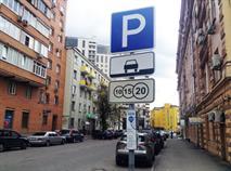 В центре Москвы вступили в силу новые тарифы на парковку, фото 1