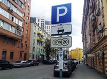 В октябре в Москве расширят зону платной парковки, фото 1