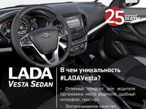 АвтоВАЗ впервые показал салон Lada Vesta, фото 1