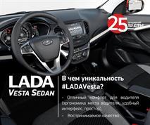 Все подробности о новой Lada Vesta, фото 5