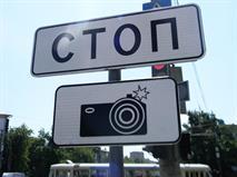 Ошибочные штрафы с камер уйдут в прошлое, фото 1
