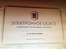 Водителям-новичкам не дадут оформить ОСАГО через Интернет, фото 1
