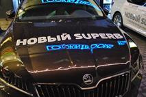 АвтоСпецЦентр представил своим клиентам новый Superb, фото 1