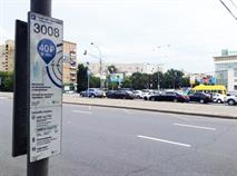 Власти обяжут согласовывать введение платных парковок с жителями, фото 1
