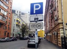 Стоимость часа парковки в Москве хотят снизить до 16,5 рублей, фото 1