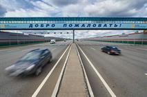 Дорога Москва-Солнечногорск станет платной с 23 ноября, фото 1