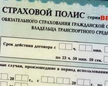 КПРФ предложила заморозить стоимость полисов ОСАГО, фото 1