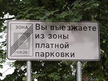 ОНФ попросит московские власти не расширять зону платной парковки, фото 1
