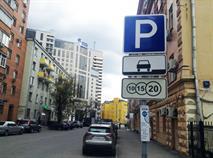 Депутаты Москвы готовят очередную акцию против платных парковок, фото 1
