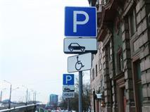 Незаконными штрафами за парковку займется московский суд, фото 1