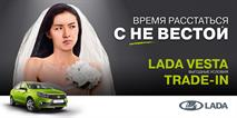 АвтоВАЗ предложил расстаться с «не Вестой» за 60 тыс. рублей, фото 1