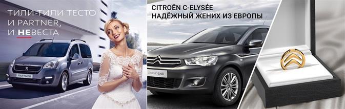 Peugeot и Citroen показали «Ладе» своих «не Вест» и женихов, фото 3