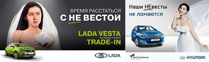 Peugeot и Citroen показали «Ладе» своих «не Вест» и женихов, фото 4
