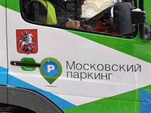 Мэр Москвы поддержал отмену предоплаты за эвакуацию, фото 1