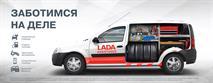 Владельцы Lada получат бесплатную помощь на дорогах, фото 1