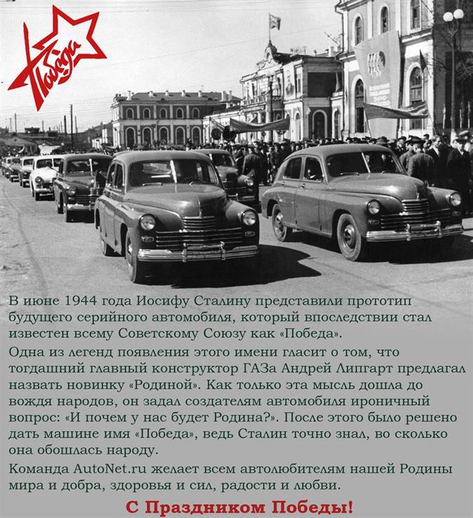 С праздником Великой Победы!, фото 1
