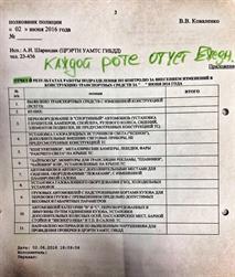 ГИБДД начала аннулировать регистрацию тюнингованных авто, фото 1