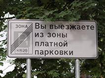 Платные парковки принесли Москве 7,6 миллиарда рублей, фото 1