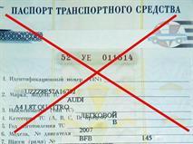 Россия перешла на электронные ПТС