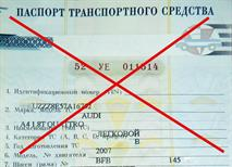 Россия перешла на электронные ПТС, фото 1
