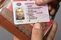 В Москве начали аннулировать выданные права, фото 1