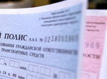 Цена ОСАГО станет единой по всей России