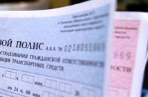 Цена ОСАГО станет единой по всей России, фото 1