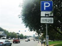 Власти Подмосковья отложили введение платных парковок