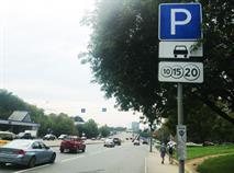 Власти Подмосковья отложили введение платных парковок, фото 1