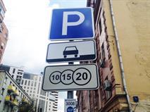 Мэрия Москвы объявила о расширении платной парковки