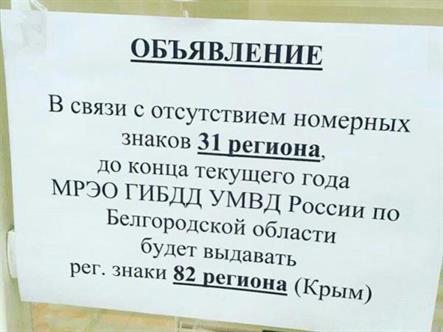 В Белгородском ГИБДД стали выдавать крымские автомобильные номера