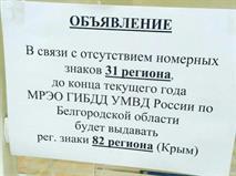 В Белгородском ГИБДД стали выдавать крымские автомобильные номера, фото 1