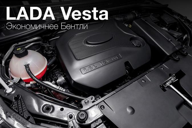 АвтоВАЗ назвал преимущества Lada над Aston Martin и Bentley, фото 2