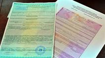 В России еще раз поменяют бланки ОСАГО, фото 1