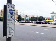 В декабре парковка в Москве подорожает до 200 рублей за час, фото 1