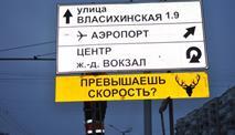 ГИБДД Барнаула сравнила водителей с оленями и обезьянами, фото 1
