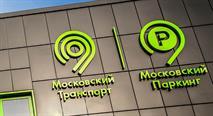 Парковка в Москве будет стоить 300 тысяч рублей, фото 1