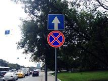 В РФ предложили убрать все знаки запрета парковки