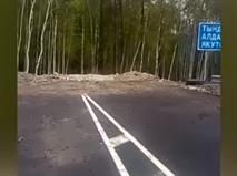 В Амурской области нашли недостроенную дорогу с обрывом у леса