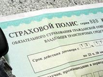 Страховщики просят поднять цену ОСАГО в шесть раз, фото 1
