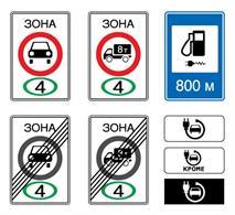В РФ разрешили перекрывать дороги автомобилям низкого экокласса, фото 1