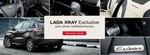 Для самых требовательных! LADA XRAY Exclusive в ТЕХИНКОМ, фото 1