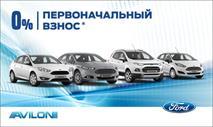 «Ford Credit: Стандарт_Особое предложение» в АВИЛОН, фото 1