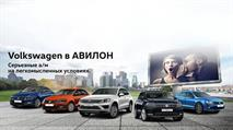 Легкомысленные условия на серьезные автомобили в АВИЛОНе!, фото 1
