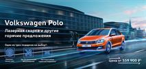 Специальное предложение на Volkswagen Polo в АВИЛОНЕ!, фото 1